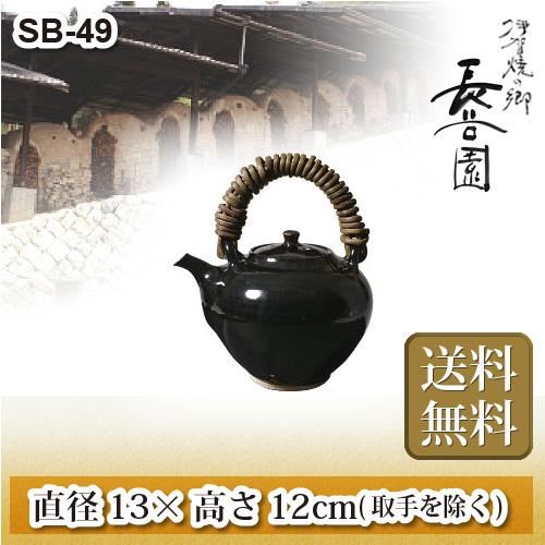 【予約注文 12月発送予定】長谷園 黒飴 土瓶 SB-49 送料無料