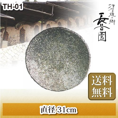 長谷園 陶片 大皿 TH-01 送料無料