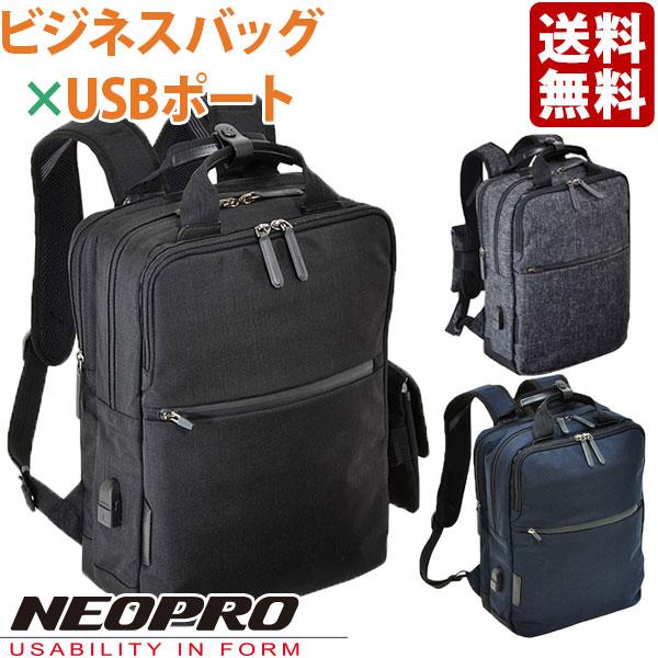 NEOPRO ネオプロ メンズ ビジネスバック リュック USB 通勤 ナイロン おしゃれ パソコン NEO PRO ネオ プロ コネクトBackPack クロ 2-770-BK 送料無料