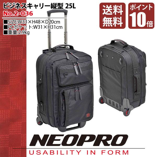 ビジネスキャリー 機内持ち込み 国内線 LCC スーツケース 軽量 清音 ネオプロ レッド NEOPRO RED 縦型 25L 2-036 1から2泊 2-036 送料無料