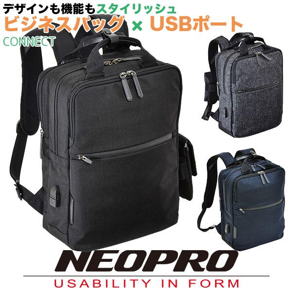 メンズ ビジネスバック リュック USB 通勤 ナイロン おしゃれ パソコン NEOPRO ネオプロ コネクトBackPack クロ 2-770-BK 送料無料