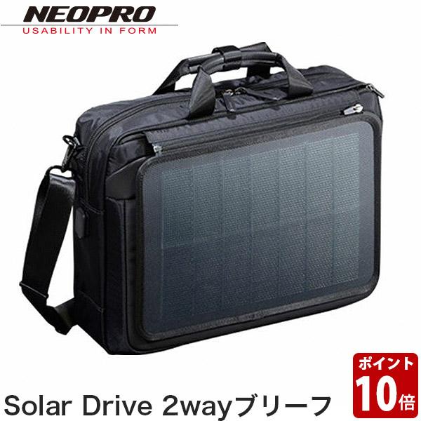 バッグ NEOPRO 発電 (ネオプロ) ビジネスバッグ ブリーフケース 2way 2-860 タブレット 充電 災害 Drive Solar 黒 スマホ ソーラー 避難 鞄 送料無料 太陽光 ブラック トラベル 出張