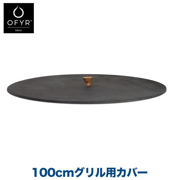 バーベキューグリル 大型 コンロ BBQ OFYR(オフィア) 100cmグリル用カバー OF-OACB100 送料無料