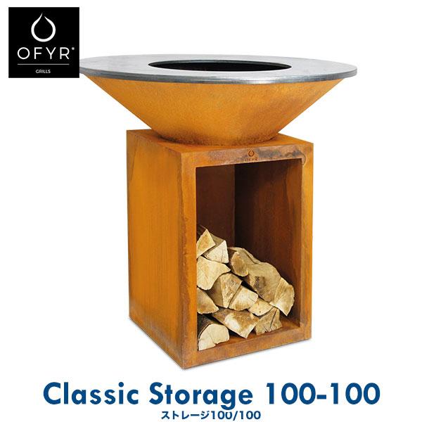 バーベキューグリル 大型 コンロ BBQ OFYR(オフィア) Classic Storage 100-100(クラシック ストレージ100-100)おしゃれ オシャレ