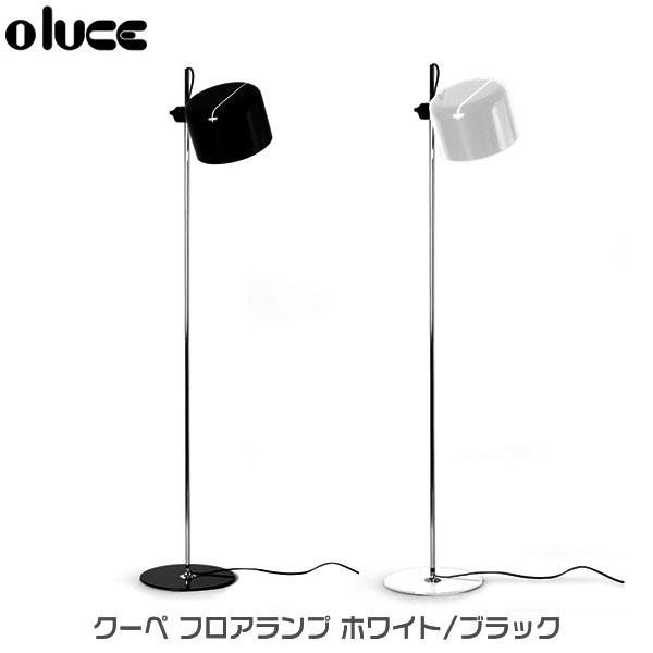 Joe Colombo oluce(オールーチェ) ジョエ・コロンボ クーペ フロアランプ ホワイト ブラック coupe-f-WHcoupe-f-BR 送料無料 フロアライト おしゃれ ランプ 間接照明 照明 スタンド