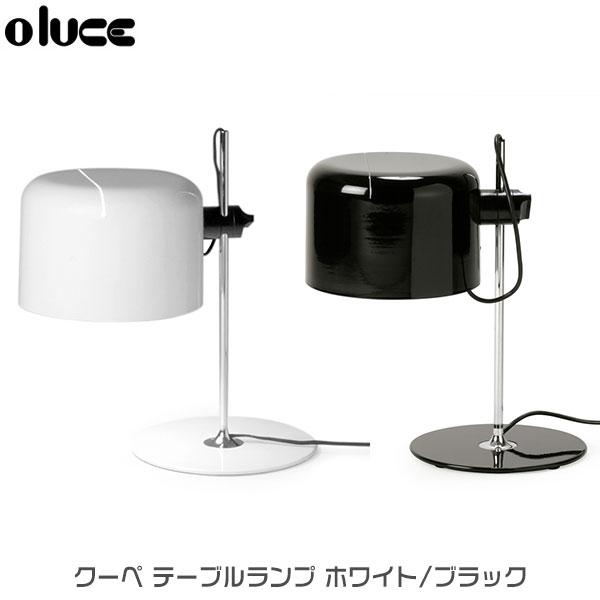 Joe Colombo oluce(オールーチェ) ジョエ・コロンボ クーペ テーブルランプ ホワイト ブラック coupe-t-WHcoupe-t-BR 送料無料 おしゃれ ライト モダン 照明 スタンド