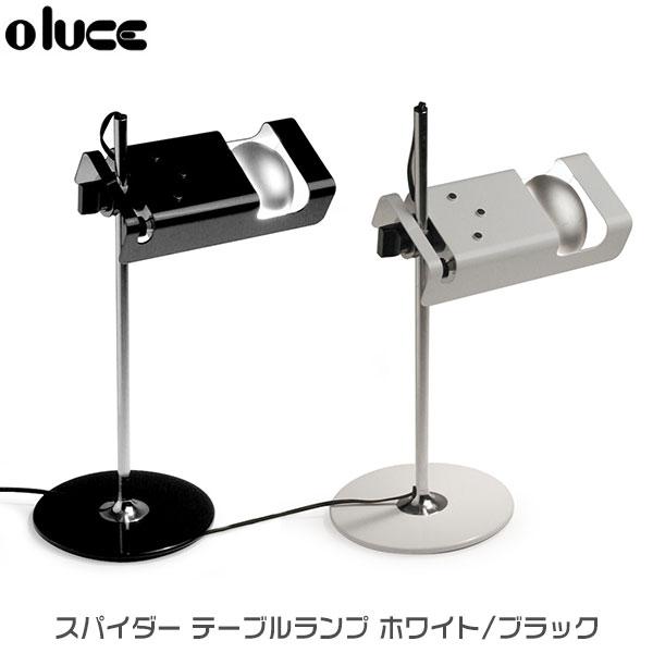 Joe Colombo oluce(オールーチェ) ジョエ・コロンボ スパイダー テーブルランプ ホワイト ブラック spider-t-WHspider-t-BR 送料無料 ランプ ベッドサイド ライト 照明 間接照明