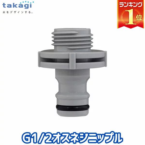 G1 2管用平行ネジに接続して使える蛇口ニップル タカギ GWA65GY 2オスネジニップル 正規店 流行のアイテム あす楽対応