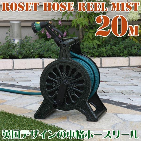 ホースリール おしゃれ 三洋化成 ロゼットリール20m ミスト RR4-ST20M 送料無料