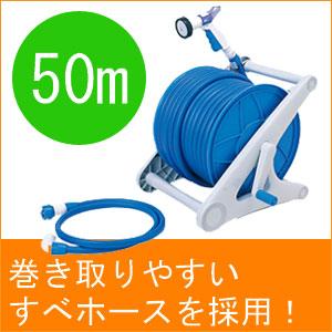 ホースリール 50m タカギ オーロラV 50mすべ防藻 RS550FJPWG 送料無料