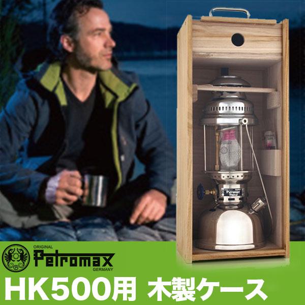 ペトロマックス PETROMAX HK500用 木製ケース 12372