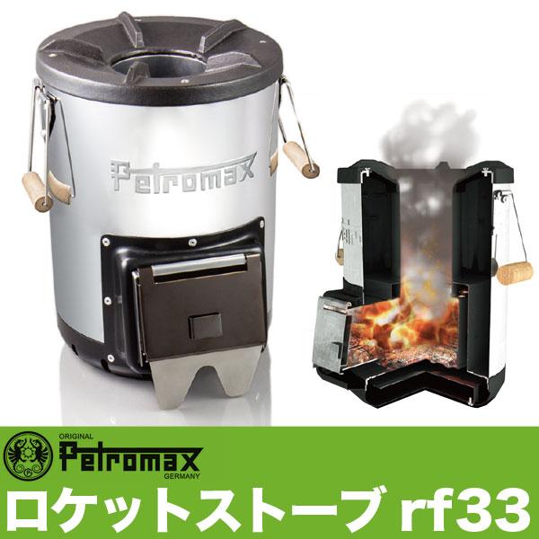 アウトドア キャンプ BBQ グランピング 登山 トレッキング PETROMAX ペトロマックス ロケットストーブ rf33 12667 送料無料