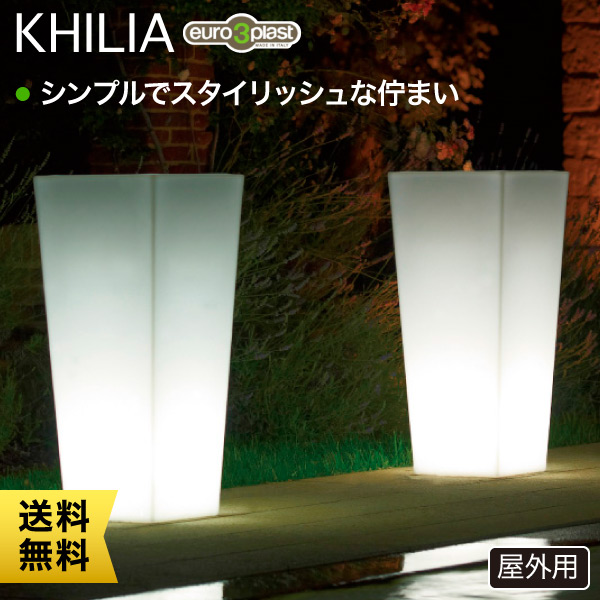 Euro 3 Plast Khilia Kiam Light ユーロスリープラスト キリア プランター キアム40 ライト付き 屋外用 ER-2500L-B
