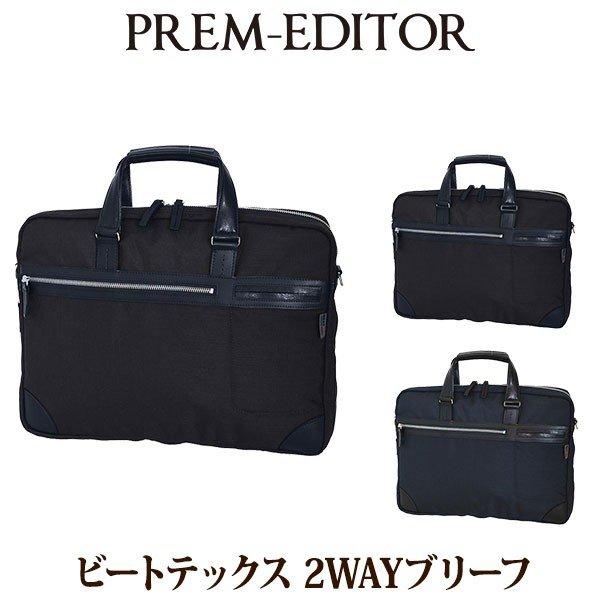 PREM-EDITOR プレムエディター ビートテックス 2WAYブリーフ 2752 BK NV 送料無料
