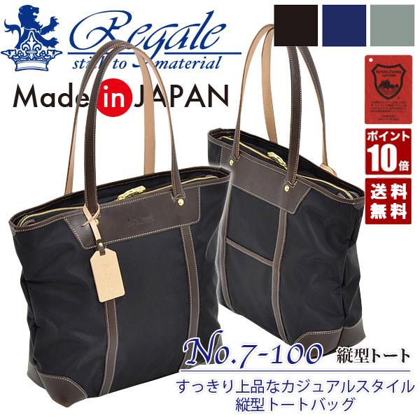 メンズバック 革 レザー 栃木 トート おしゃれ 日本製 レガーレ Regale Japone 縦型 クロ 7-100-BK 送料無料