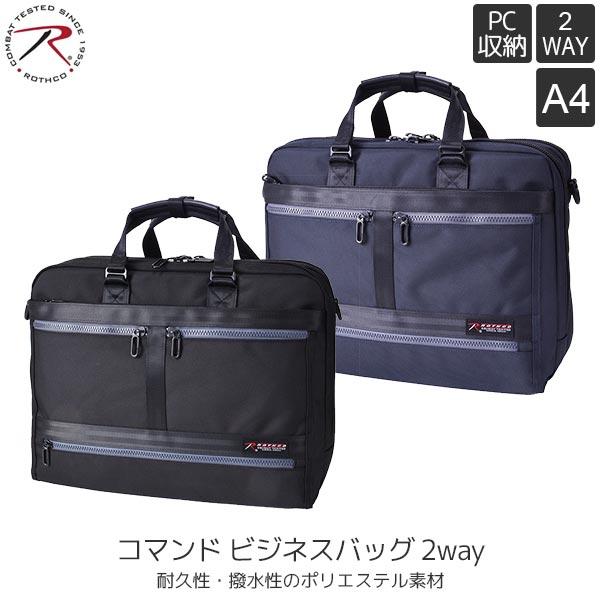 ROTHCO(ロスコ) コマンド ビジネスバッグ 2way ブラック 45016-BK