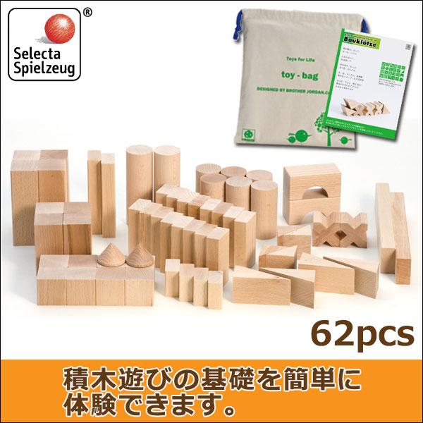 セレクタ SELECTA BLOCKS・スターターセット・大 SE0003 送料無料 知育玩具