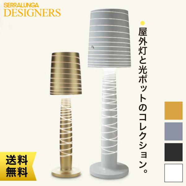 Serralunga Designers Miss Jane セラルンガ・デザイナーズ・シリーズ ミス・ジェーン ゴールド シルバー SD-951