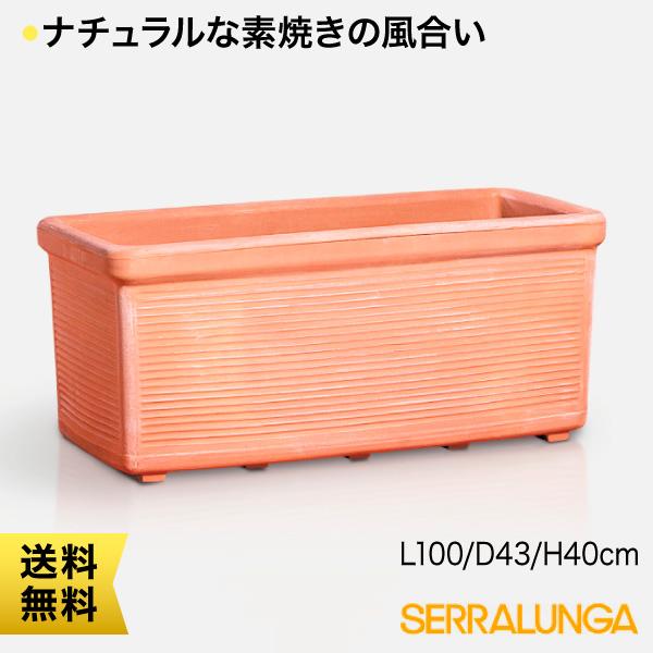 Serralunga Millerighe セラルンガ プランター 長角ミレリゲ 長さ100cm SL-810