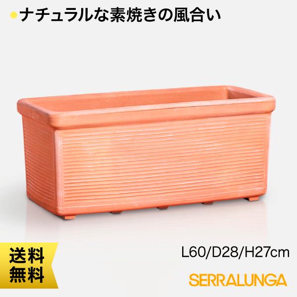 Serralunga Millerighe セラルンガ プランター 長角ミレリゲ 長さ60cm SL-860