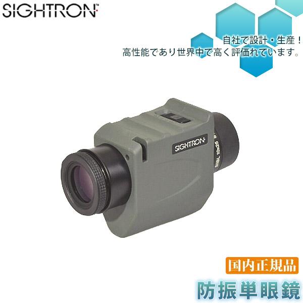 自社で設計 生産 高性能であり世界中で高く評価されています 正規輸入品 激安通販 SIGHTRON サイトロン STABILIZER 送料無料 スタビライザー 全商品オープニング価格 防振単眼鏡 SIIBL1025