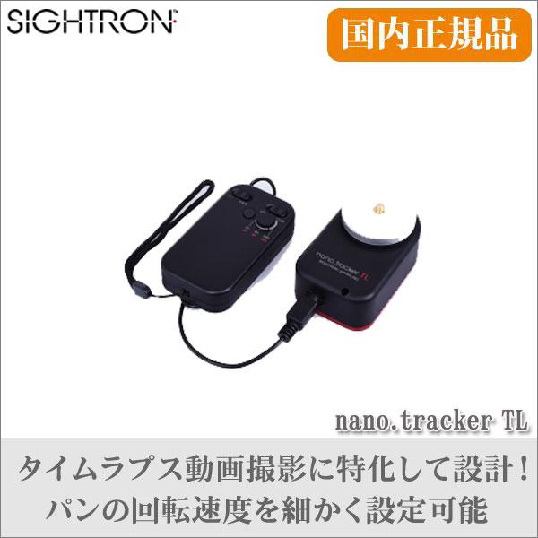 【正規輸入品】サイトロン ナノ・トラッカー TL nanotrackerTL