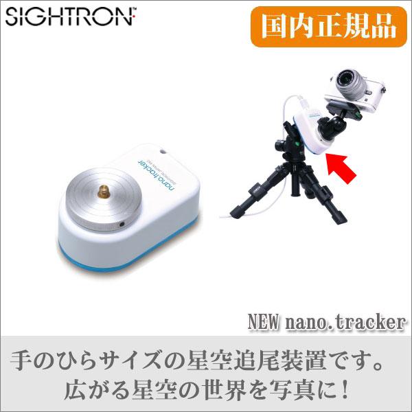 【正規輸入品】サイトロン NEW ナノ・トラッカー NEWnanotracker