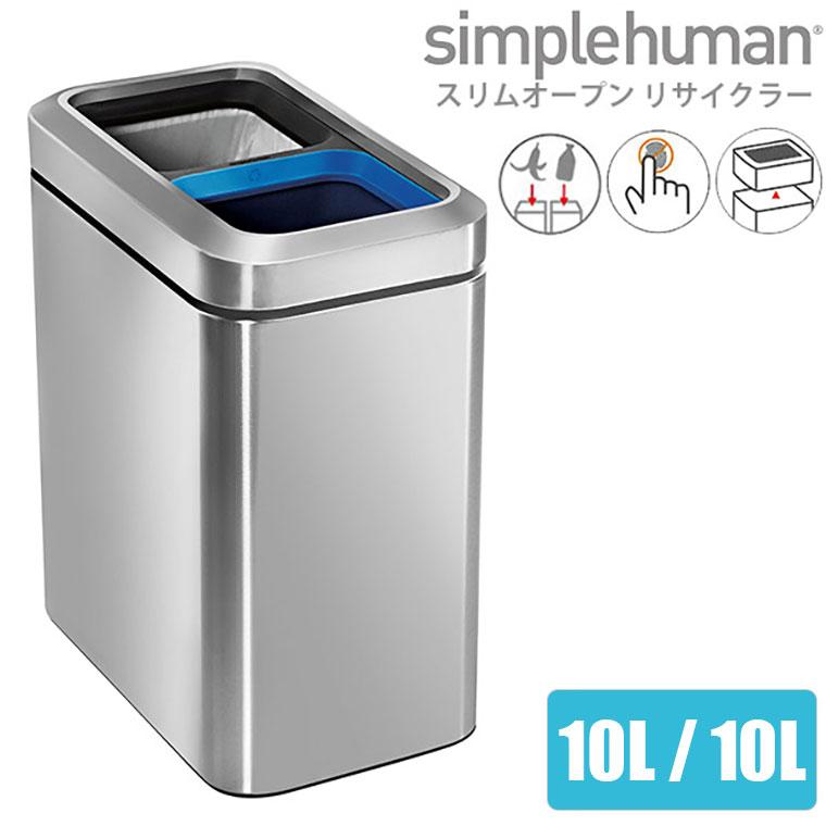 シンプルヒューマン スリムオープンリサイクラー 20L(10L×2) simplehuman CW1470 00143 送料無料 ゴミ箱