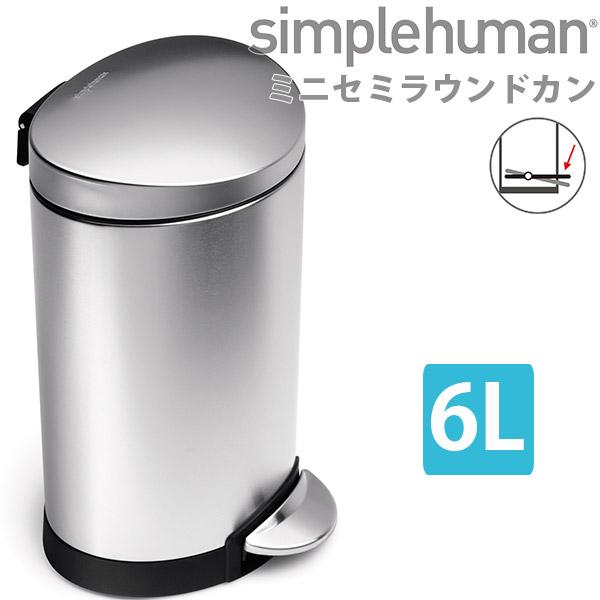 シンプルヒューマン セミラウンドカン 6L ステンレス FPP simplehuman CW1834 00134 ゴミ箱
