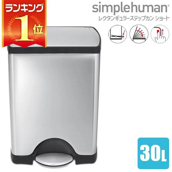シンプルヒューマン レクタンギュラーステップカンショート 30L ステンレス simplehuman CW1884 00120 送料無料 ゴミ箱