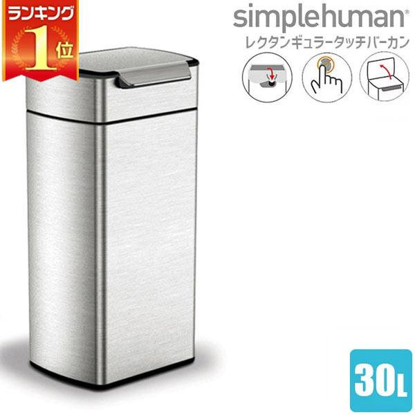 シンプルヒューマンのゴミ箱30l。タッチで開閉できるダストボックス シンプルヒューマン レクタンギュラータッチバーカン 30L simplehuman CW2015 00130 送料無料 ゴミ箱