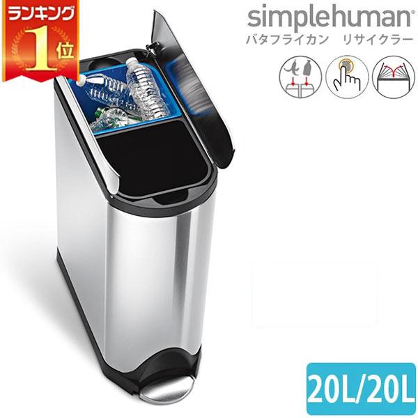 シンプルヒューマン バタフライカン リサイクラー 40L simplehuman CW2017 00121 送料無料 ゴミ箱