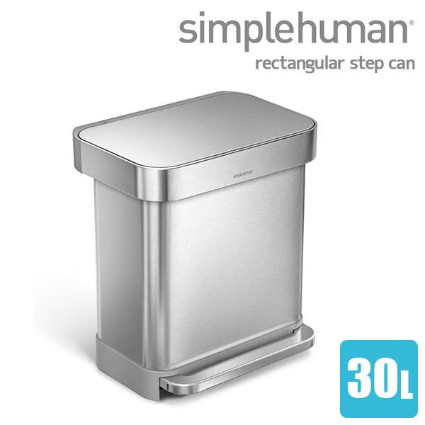 シンプルヒューマンのペダル式ゴミ箱30lです。長方形フォルムでどんな場所でも機能的に。 シンプルヒューマン レクタンギュラーステップカン 30L シルバー シンプルヒューマン CW2028 00115 送料無料 ゴミ箱