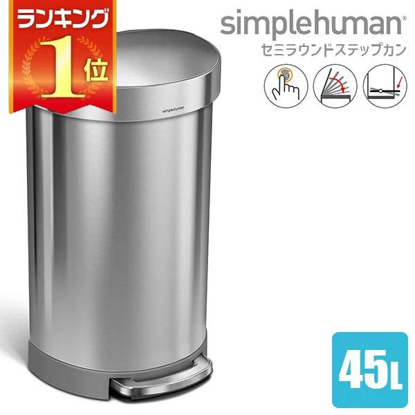 シンプルヒューマン セミラウンドステップカン 45L シルバー シンプルヒューマン CW2030 00124 【あす楽対応】 送料無料 ゴミ箱