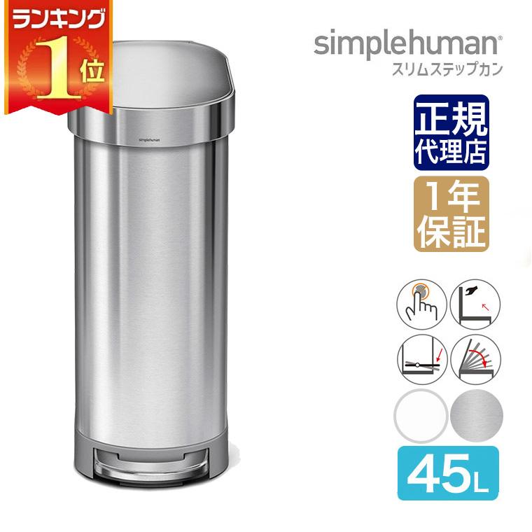 シンプルヒューマン スリムステップカン 45L シルバー シンプルヒューマン CW2044 00125 送料無料 ゴミ箱