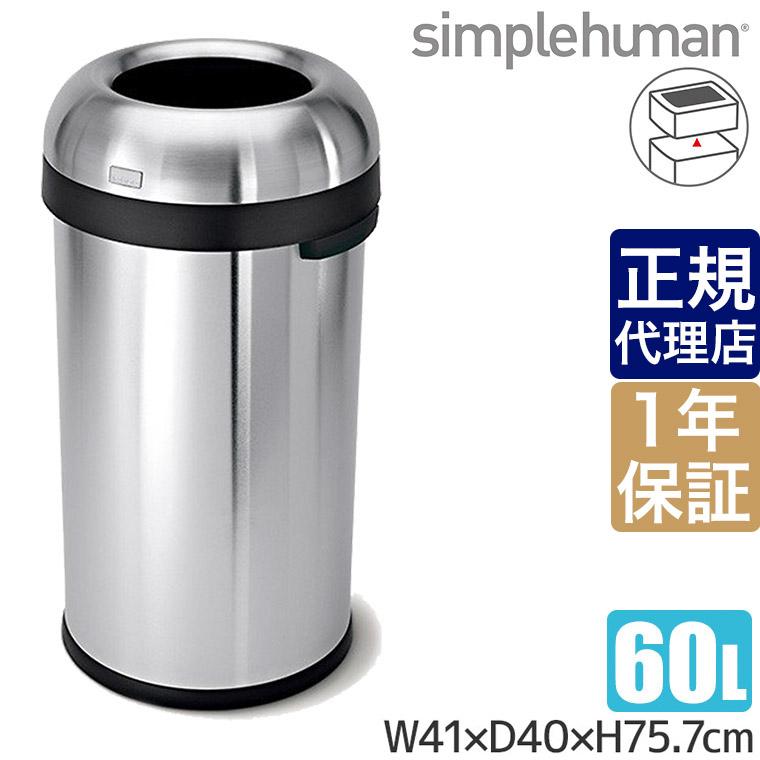 超大特価 シンプルヒューマン ブレットオープンカン 60L CW1407 60L シルバー simplehuman CW1407 00144 simplehuman 送料無料 ゴミ箱, 具志頭村:d2153366 --- canoncity.azurewebsites.net