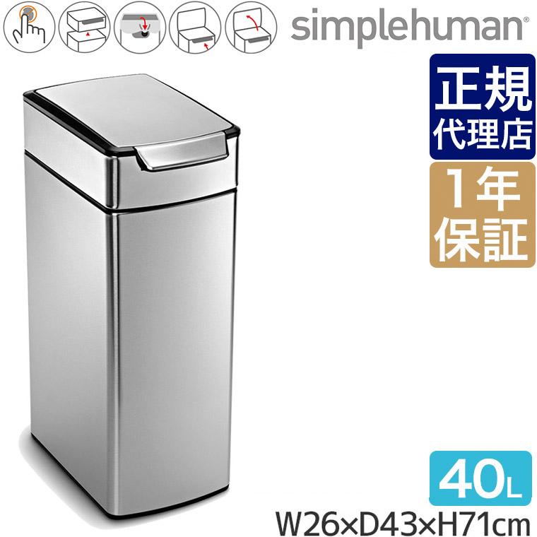 シンプルヒューマン ゴミ箱 40l simplehuman スリムタッチバーカン 40L CW2016 00131 送料無料 ゴミ箱 ダストボックス ふた付き スリム