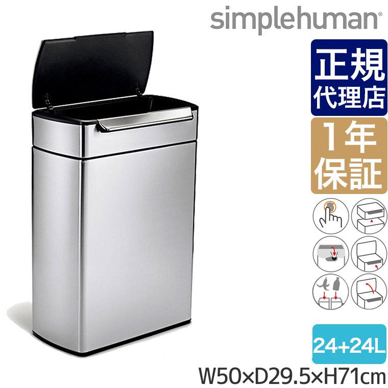 シンプルヒューマン レクタンギュラータッチバーカンリサイクラー 48L(24L×2) simplehuman CW2018 00128 送料無料 ゴミ箱