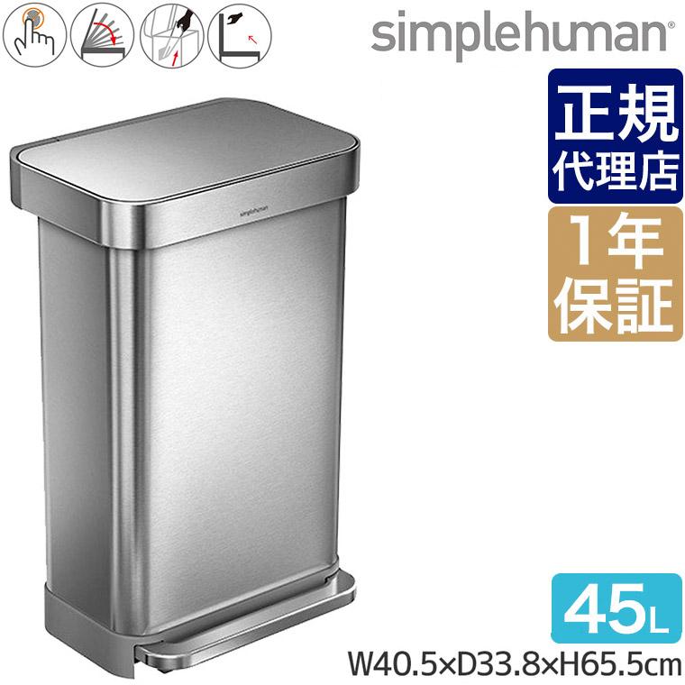 シンプルヒューマン ゴミ箱 45l simplehuman レクタンギュラーステップカン 45L ステンレス CW2024 00113 送料無料 ゴミ箱 大容量 ふた付き