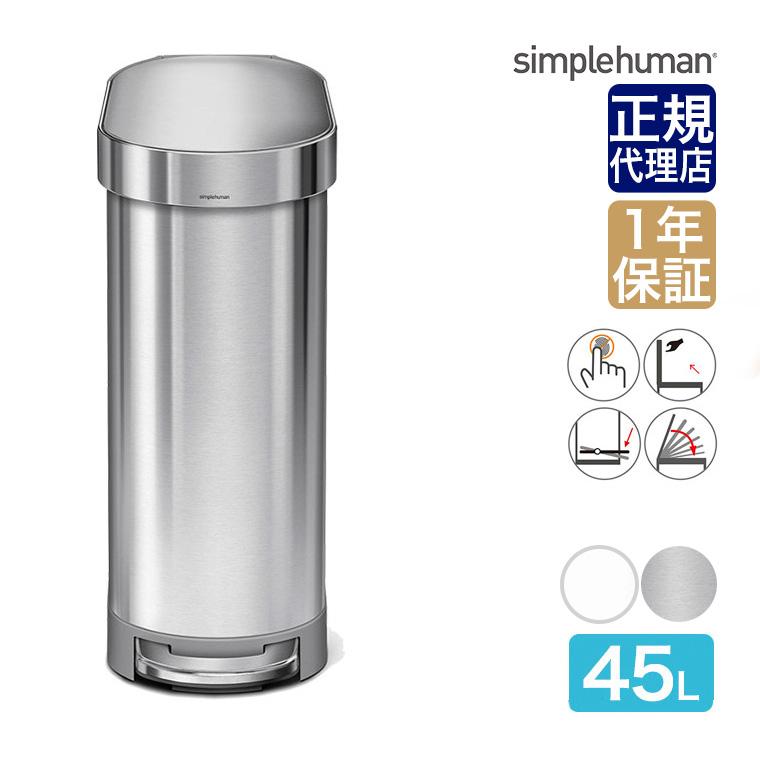 シンプルヒューマン ゴミ箱 45l simplehuman スリムステップカン 45L シルバー CW2044 001254 送料無料