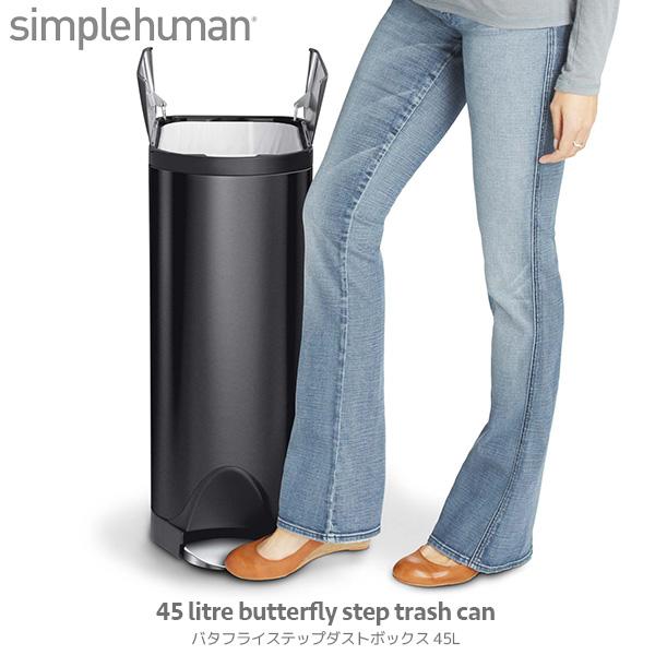 シンプルヒューマン バタフライステップダストボックス 45L 00186 simplehuman CW2072 ゴミ箱 スリム 送料無料
