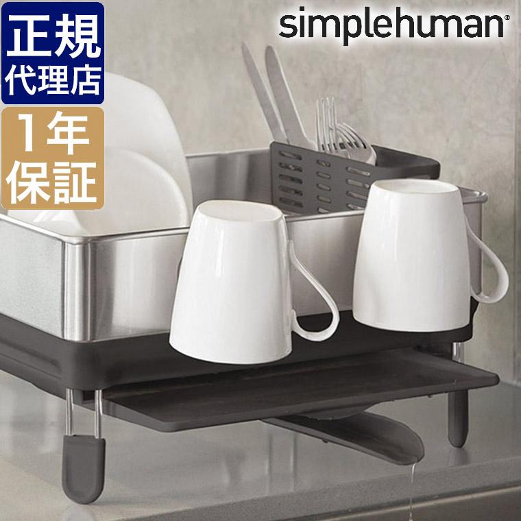 キッチン 水切りかご 水切りラック シンプルヒューマン simplehuman コンパクトスチールフレーム シルバー KT1179 00150 送料無料