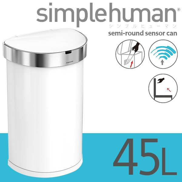 シンプルヒューマン センサーカン セミラウンド 45L ホワイト シンプルヒューマン ST2018 00111 送料無料 ゴミ箱