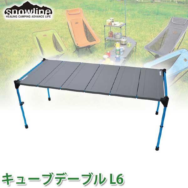 snowline(スノーライン) キューブテーブル L6 12839 送料無料