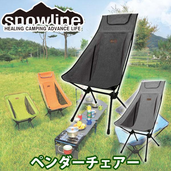 クラシック 【正規品 12908】snowline(スノーライン) 送料無料 ペンダーチェアー 12907 グレー 12907 12908 送料無料, ウチウラマチ:3039b29a --- supercanaltv.zonalivresh.dominiotemporario.com