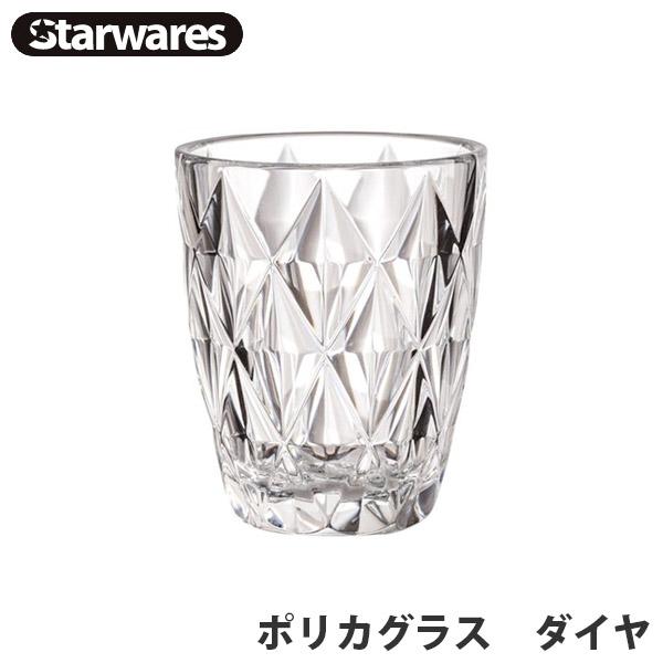 硝子を超えた 安全 安心の割れないグラス Starwares スターウェアズ グラス ポリカグラス ダイヤ 水筒 流行 お洒落 正規店 アウトドア オシャレ 13351 割れない 飲料 コップ カップ