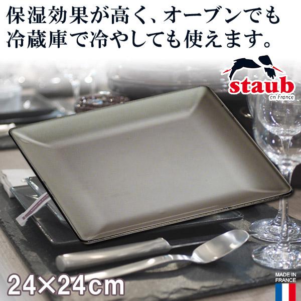 Strike naive STAUB square dinner plate 24cm 40509-576 & Sanwa-Shopping | Rakuten Global Market: Strike naive STAUB square ...