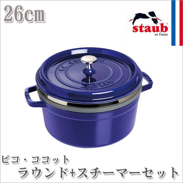 ストウブ STAUB ピコ・ココット ラウンド+スチーマーセット 40510-604(両手鍋)