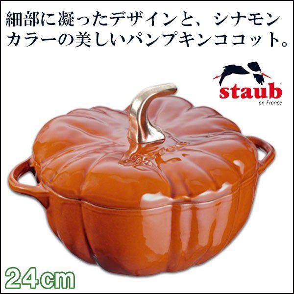 ストウブ(STAUB) パンプキンココット 40511-403 (両手鍋) 送料無料