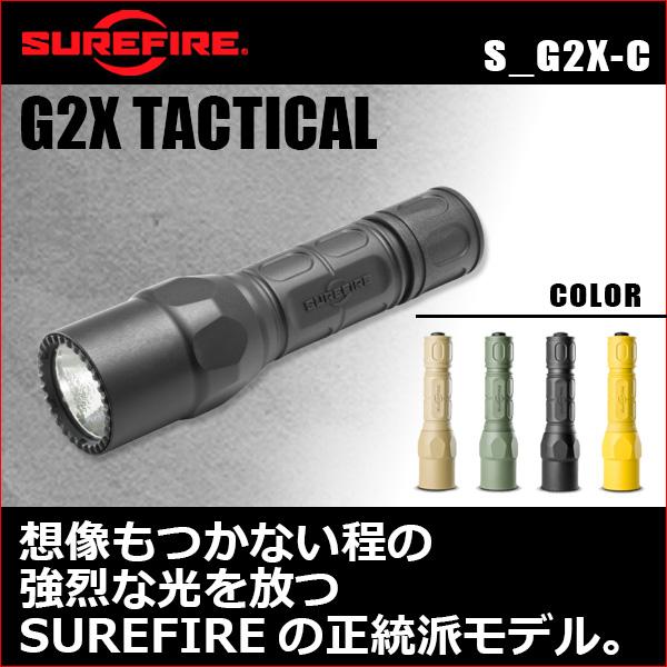 【格安SALEスタート】 【正規輸入品・保証付・生涯保証】SUREFIRE S_G2X-C-BK (シュアファイア)フラッシュライト G2X TACTICAL(タクティカル) G2X S_G2X-C-TN S_G2X-C-BK S_G2X-C-FG S_G2X-C-TN S_G2X-C-YL, 自家農園梅干『小竹農園』:f7f41c1c --- construart30.dominiotemporario.com